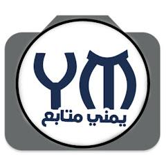 يمني متابع