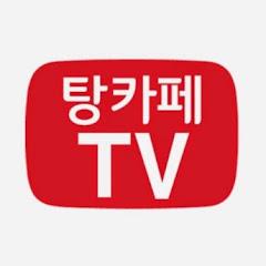 탕카페TV Channel