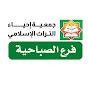 احياء التراث الاسلامي - الصباحية