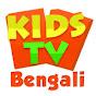 Kids Tv Bangla -