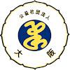 公益社団法人 大阪府柔道整復師会