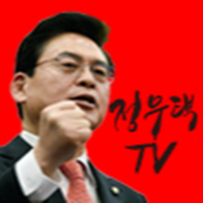정우택TV