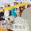 GLODEA~一般社団法人日本グローバル演劇教育協会~