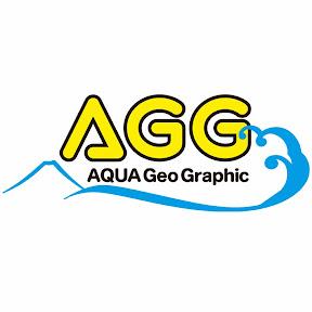 AQUA Geo Graphic ユーチューバー