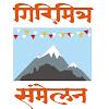 Girimitra Sammelan