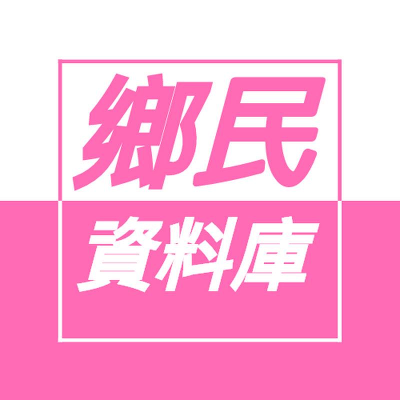 鄉民資料庫女優排行榜