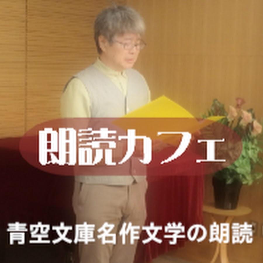 朗読カフェ - YouTube
