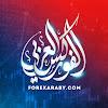 الفوركس العربي