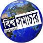 Biswa Samachar
