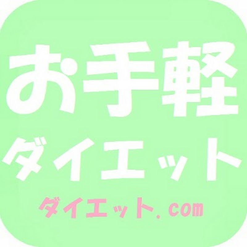 【ダイエット.com TV】手軽に出来る簡単な方法