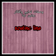 Routine Lina روتين جزائرية بفرنسا
