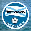 """Футбольный клуб """"Черноморец"""" Новороссийск"""