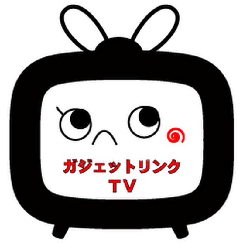 ガジェットリンクTV