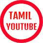 Tamil Youtube - தமிழ்