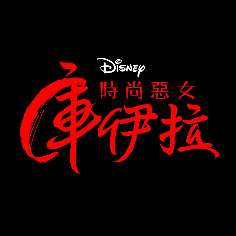 迪士尼影業