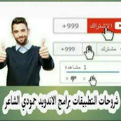 معلومات التطبيقات البرامج الاندرويد حمودي الشاعر