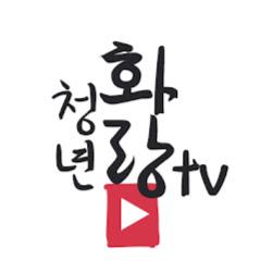 청년화랑TV
