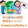 Ecomハングルネット - Korean lessons