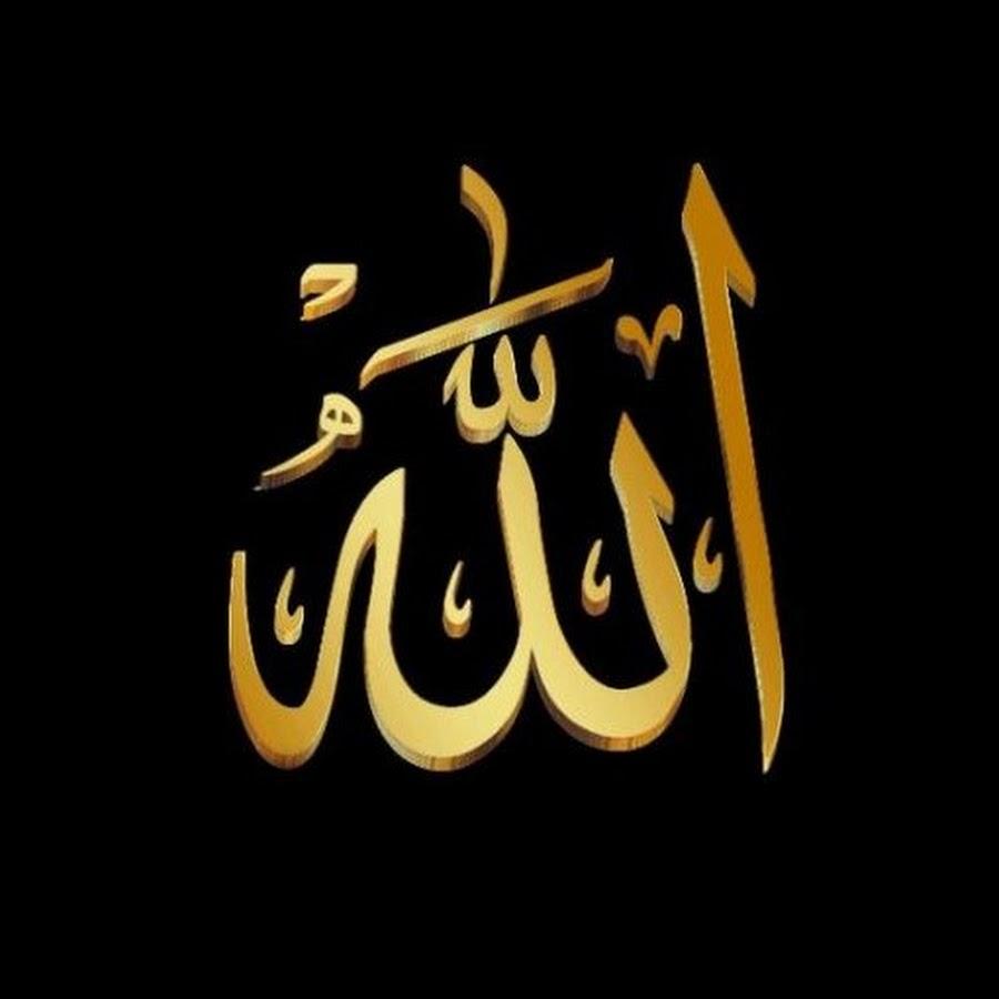 Фото с надписью аллах на арабском языке