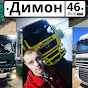 Большегруз 46
