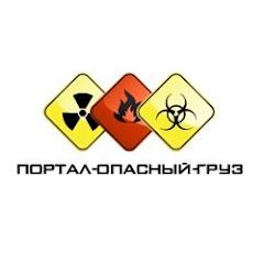Портал Опасный груз
