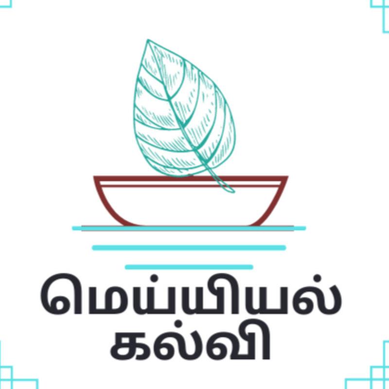 EEE Tamil