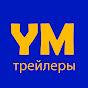 YM Трейлеры