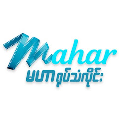 Mahar Net Worth
