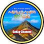 Gakky Channel ガッキー