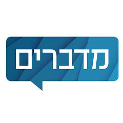 מדברים - כי אלוהים שווה שיחה - Medabrim