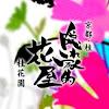 京都・桂 隠れ家的花屋 桂花園