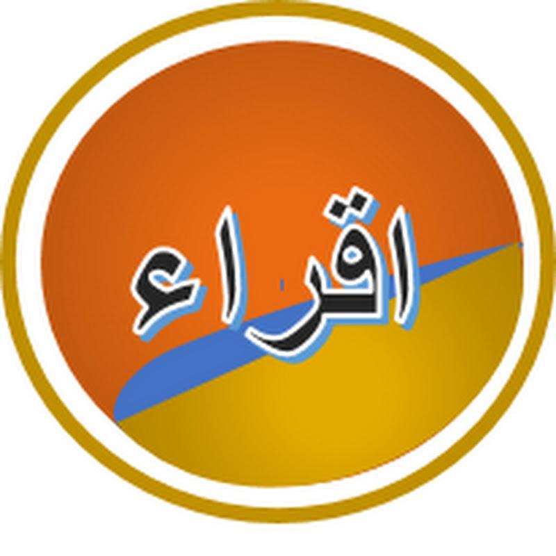 IQRA (iqra)