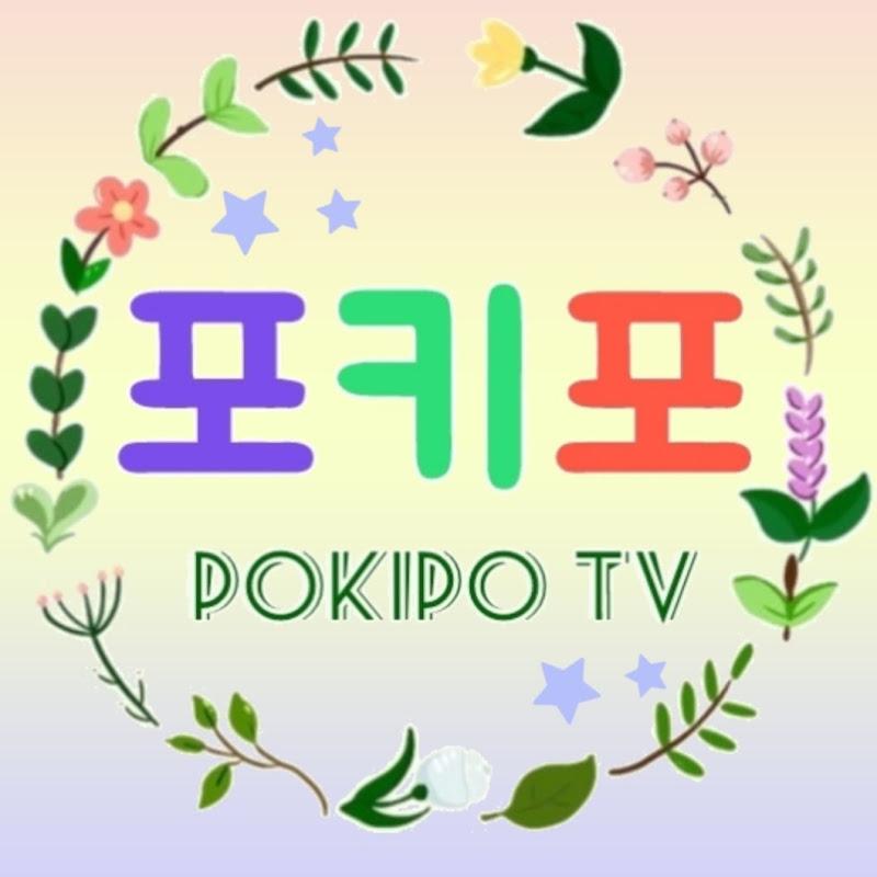 포키포TV (POKIPO TV)
