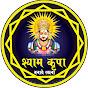 SHYAM KRIPA BANAYE RAKHNA