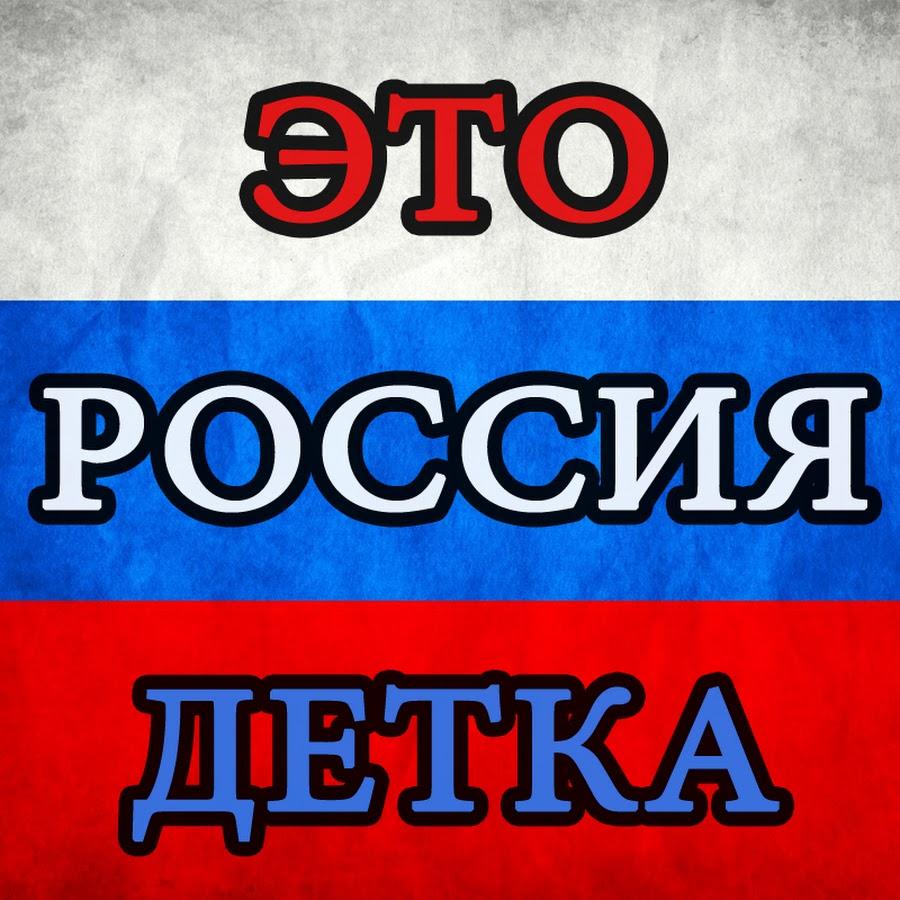 Картинки приколы это россия детка, куме днем