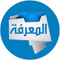 قناة المعرفة   Almarefa channel