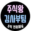 주식왕김사부팀