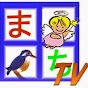 たうん町田TV