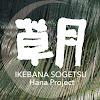 IKEBANA SOGETSU【Hana Projects】