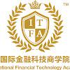 IFTAcademy国际金融科技商学院