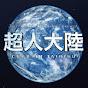 インターネットTV 超人大陸