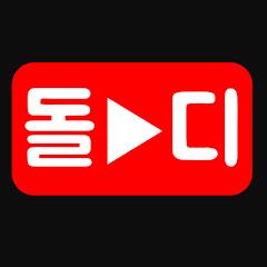 돌디 Channel
