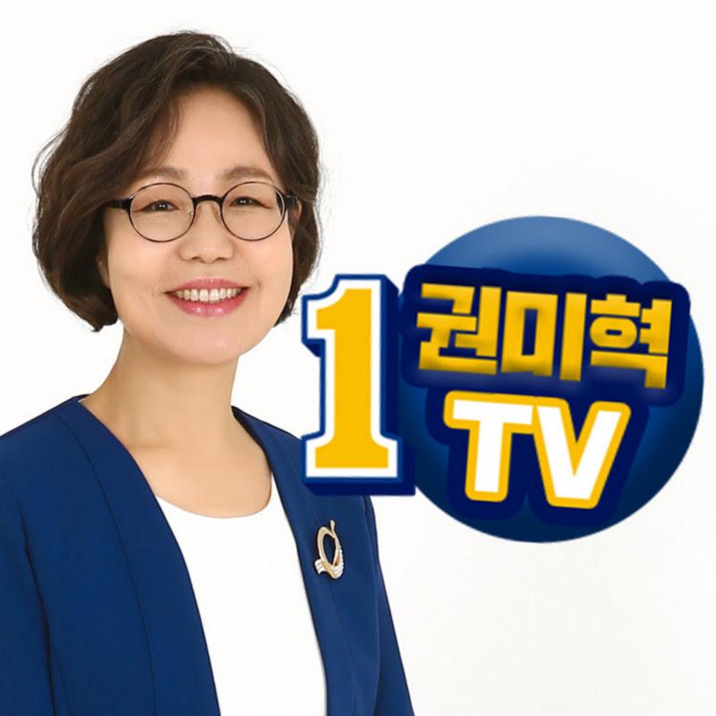 권미혁TV
