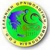 ΕΟΟ Ελληνική Ορνιθολογική Ομοσπονδία