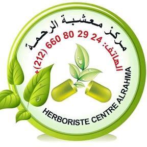 مركز الرحمة للعلاجات الطبيعية بالقنيطرة المغرب