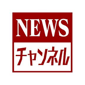 長谷川幸洋と高橋洋一のNEWSチャンネル