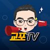 Gyopo TV