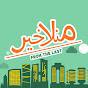 From The Last - منلاخير