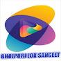 Bhojpuri Lok Sangeet