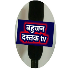 BAHUJAN DASTAK TV